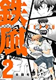 鉄風(2) (アフタヌーンコミックス)