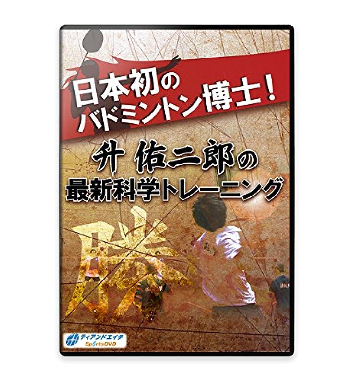 知り合いになる男反対した【バドミントン練習法DVD】日本初のバドミントン博士! 升 佑二郎の最新科学トレーニング