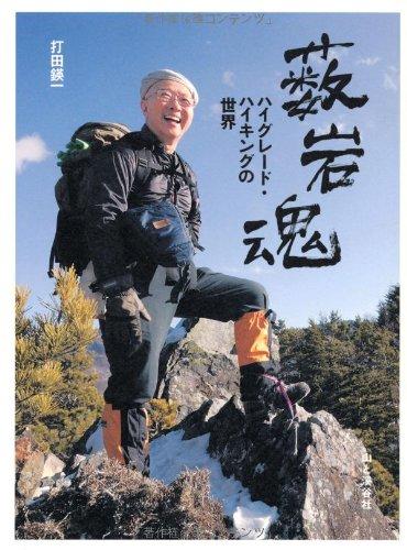 薮岩魂―ハイグレード・ハイキングの世界―