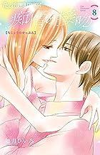 痴情の接吻 コミック 全8巻セット