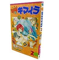 Pon!とキマイラ 2 (ガンガンコミックス)