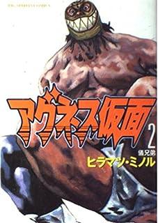 アグネス仮面 2 (ビッグコミックス)