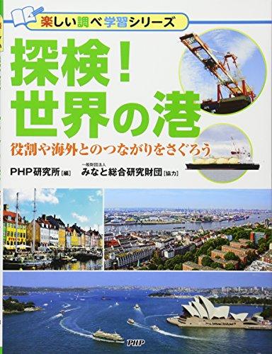 探検! 世界の港 役割や海外とのつながりをさぐろう (楽しい調べ学習シリーズ)