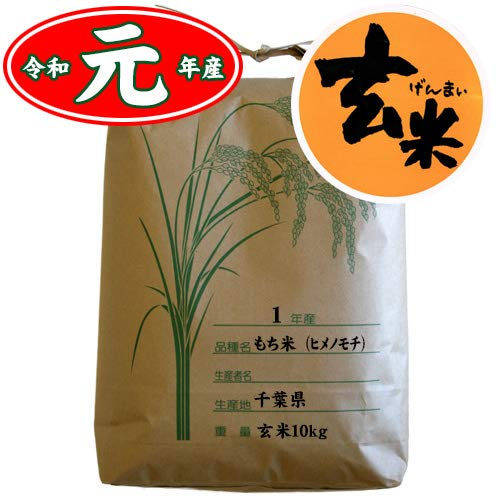 千葉県産 もち米 「ヒメノモチ」 玄米10kg 令和元年産