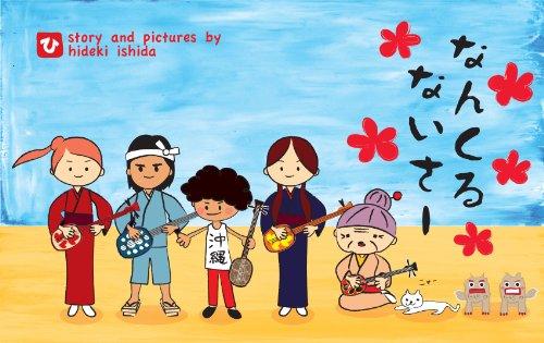 nankurunaisa okinawa sanshin picture book (Japanese Edition)
