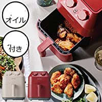 ノンフライヤー 家庭用 おまけ付き ノーフライヤー ノンオイル ノーオイル レシピ付 おしゃれ コンパクト 油で揚げない キッチン家電 電気フライヤー 温め直し オーブン エアフライヤー (クリームホワイト)
