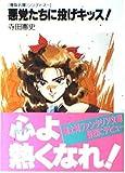 爆裂お嬢シンディ・スー〈1〉悪党たちに投げキッス! (富士見ファンタジア文庫)