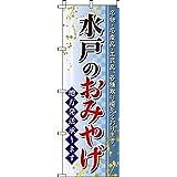 のぼり 水戸のおみやげ 0180570IN