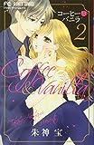コーヒー&バニラ (2) (Cheeseフラワーコミックス)