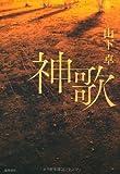 神歌(カミウタ)