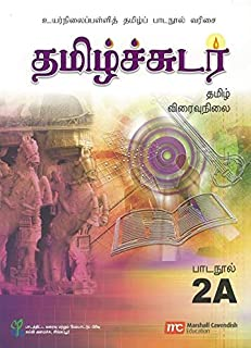 Tamil Language Textbook 2A for Secondary Schools (TLSS) (Tamil Sudar) (Express)