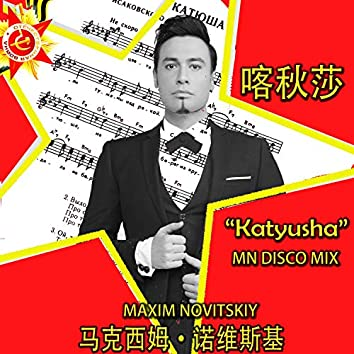 喀秋莎 Катюша (MN Disco Mix)