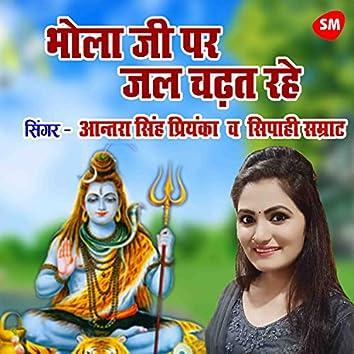 Bhola Ji Par Jal Chadhat Rahe Ho