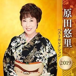 原田悠里 ベストセレクション 2019