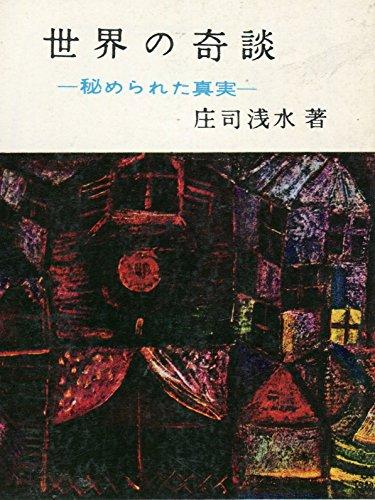 世界の奇談―秘められた真実 (1958年) (現代教養文庫)