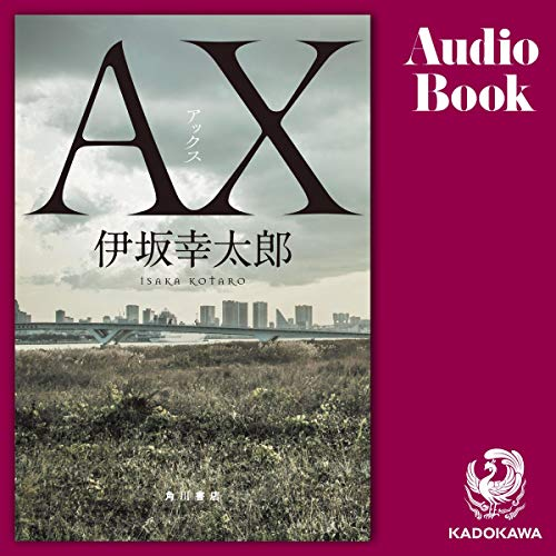 AX アックス                   著者:                                                                                                                                 伊坂 幸太郎                               ナレーター:                                                                                                                                 織江 珠生                      再生時間: 10 時間  52 分     26件のカスタマーレビュー     総合評価 4.6