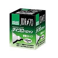 USHIO ダイクロハロゲン(110V) JDRφ70 75W 広角 E11口金