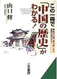 この一冊で「中国の歴史」がわかる! (知的生きかた文庫)
