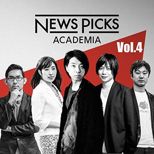 『NewsPicksアカデミア Vol. 4』のカバーアート
