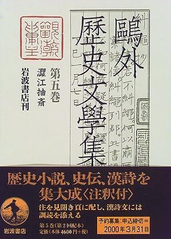 鴎外歴史文学集〈第5巻〉澀江抽斎