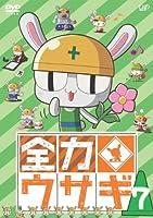 全力ウサギ Vol.7 [DVD]