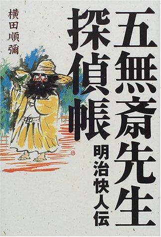 五無斎先生探偵帳―明治快人伝