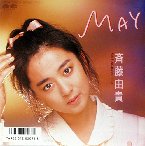MAY[EPレコード 7inch]