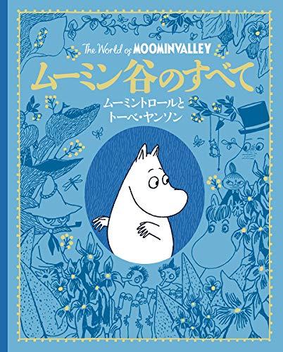 ムーミン谷のすべて:ムーミントロールとトーベ・ヤンソン (児童書)