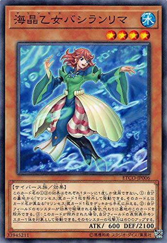 遊戯王 ETCO-JP006 海晶乙女バシランリマ (日本語版 ノーマル) エターニティ・コード