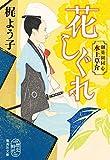 花しぐれ 御薬園同心 水上草介 (集英社文庫)