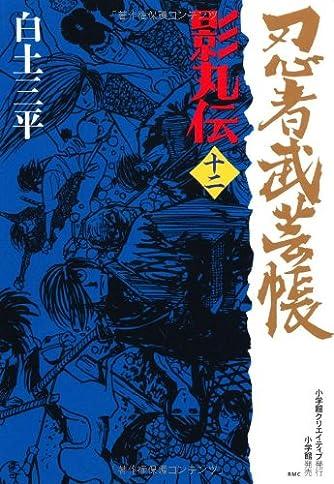 忍者武芸帳 影丸伝 (12) (レアミクスコミックス)