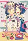 ママごとー小学生ママと大人のムスメー 1巻 (デジタル版ビッグガンガンコミックス)