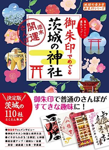 御朱印でめぐる茨城の神社 週末開運さんぽ (地球の歩き方 御朱印シリーズ)