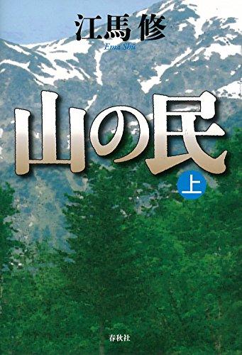 山の民(上)の詳細を見る