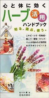 心と体に効くハーブ活用ハンドブック-知る、選ぶ、使う。 (池田書店のハンドブックシリーズ)