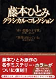 藤本ひとみクラシカルコレクション (講談社漫画文庫 (ふ6-1))