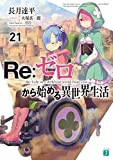 リゼロ Re:ゼロから始める異世界生活 ライトノベル 1-21巻セット