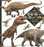 新版 恐竜の飼いかた教えます