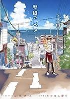 聖樹のパン(1) (ヤングガンガンコミックス)