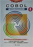基本情報技術者試験ステップアップ〈4〉COBOL