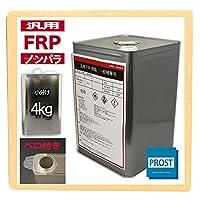 汎用FRPポリエステル樹脂4kg 一般積層用(ノンパラフィン)硬化剤付き FRP樹脂/補修