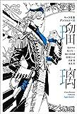 キャラ文庫アンソロジーIII 瑠璃 (文芸書)
