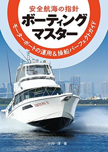 安全航海の指針 ボーティングマスター―モーターボートの運用&操船パーフェクトガイド