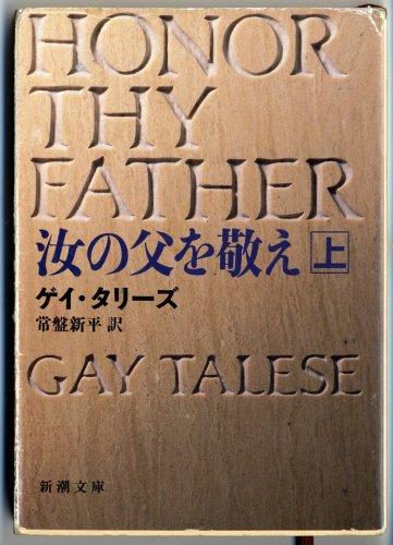 汝の父を敬え〈上〉 (新潮文庫)の詳細を見る
