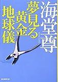 夢見る黄金地球儀 (創元推理文庫)