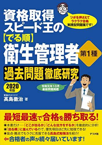 資格取得 スピード王の【でる順】衛生管理者 第1種 過去問題徹底研究 2020年版