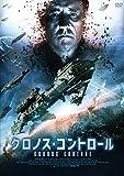 クロノス・コントロール[DVD]