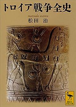 [松田治]のトロイア戦争全史 (講談社学術文庫)