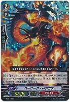 【シングルカード】【ヴァンガード】FC01)バーサーク・ドラゴン かげろう ヴァンガード [おもちゃ&ホビー]