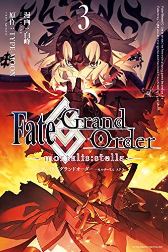 Fate/Grand Order -mortalis:stella-: 3 (ZERO-SUMコミックス)